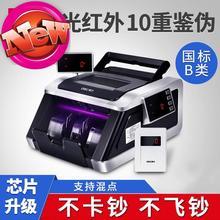 钞计算ho混点抄个的uo荧光全自c动多功能验钱机数钱b新
