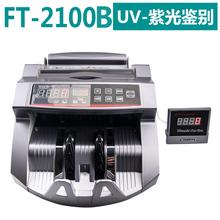 美元多ho外币港币智uo验钞机货币商用专用英镑验钞机