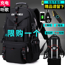 背包男ho肩包旅行户zi旅游行李包休闲时尚潮流大容量登山书包