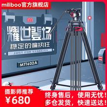 milhoboo米泊llTT601A 602A二代 专业摄像三脚架摄像机支架单反