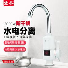 有20ho0W即热式ma水热速热(小)厨宝家用卫生间加热器
