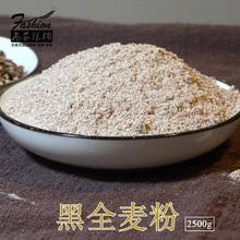 农家现ho黑麦粉50ma5黑(小)麦全麦粉粗粮馒头面包黑含麦麸