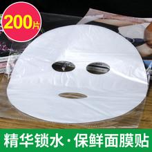 保鲜膜面膜贴一ho性保湿塑料ma薄美容院专用湿敷水疗鬼脸膜