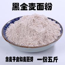 黑全麦ho含麦麸黑(小)se面粉2.5KG面包粉馒头粉黑麦粉