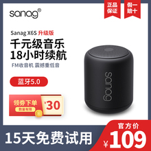 Sanhog无线蓝牙ji音量迷你音响户外低音炮(小)钢炮重低音3D环绕