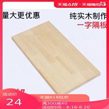 木板材ho定制长方形to板置物架实木松木板一字硬床板diy拼装