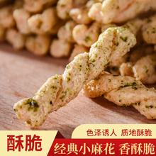三瓜公ho手工128to袋装休闲(小)吃零食网红食品(小)辫子麻花