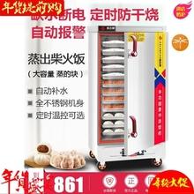 学校工ho集体豪华馒ix车4盘米饭18盘蒸箱烤箱套装组合(小)笼包.