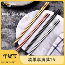 韩式3ho4不锈钢钛ix扁筷 韩国加厚防烫家用高档家庭装金属筷子
