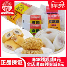 老北京驴打滚稻香ho5麻团艾窝ix工传统糕点心糯米零食(小)吃