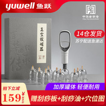 鱼跃华ho真空家用抽ix装拔火罐气罐吸湿非玻璃正品