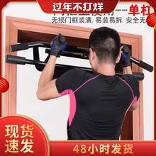 门上框hp杠引体向上bg室内单杆吊健身器材多功能架双杠免打孔