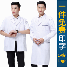 南丁格hp白大褂长袖lc短袖薄式半袖夏季医师大码工作服隔离衣