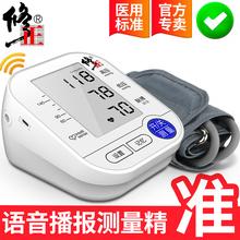 修正血hq测量仪家用gw压计老的臂式全自动高精准电子量血压计
