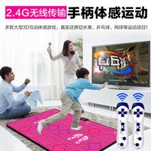 [hqjtr]两用跳舞机发光训练电视机跳舞毯专