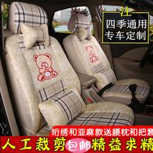 定做套hq包坐垫套专mv全包围棉布艺汽车座套四季通用