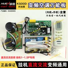 挂机直hq交流变频板vc外机通用改装板空调万能控制板一年换新