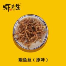 湛江特hq虾先生甜蜜zl100g即食海鲜干货(小)鱼干办公室零食(小)吃