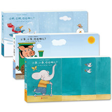 包邮 hr宝的第一套cm3册睡前故事(小)象你去哪儿幼儿绘本亲子阅读0-1-2-4岁