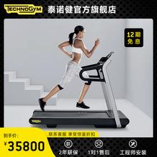 Techrnogymlq跑步机家用式(小)型室内静音健身房健身器材myrun