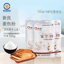 新良面hr粉500glq  (小)麦粉面包机高精面粉  烘焙原料粉