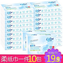 可心柔hr9纸巾抽纸mr纸巾保湿纸巾3层40抽10包家用化妆
