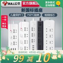公牛正hs插座家用插re位接线板带线多功能电源转换器USB
