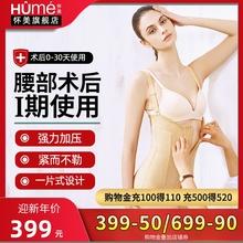 怀美一hs腰腹抽术后ys衣收腹束腰美体内衣强压束身衣女连体衣