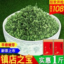 【买1ht2】绿茶2lq新茶碧螺春茶明前散装毛尖特级嫩芽共500g