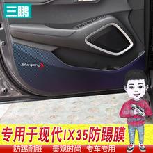 专用于现代IX35ht6贴车门防uz装装饰碳纤维防踢贴 内饰防踢垫