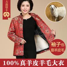 【断码ht仓】中老年w8内胆羊皮袄加厚女妈妈唐装羊皮外套大衣