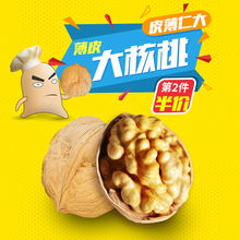 新货新hu纸皮核桃新he0g新疆原味野生孕妇零食新鲜特产