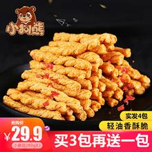 (小)狗熊hu工海苔味2anX3袋装(小)吃襄阳特产休闲零食网红香酥
