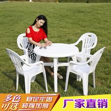 户外塑hu桌椅 啤酒an椅组合 加厚室外休闲沙滩桌椅