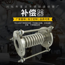 生产 hu 金属补偿an04法兰连接方形矩形补偿器