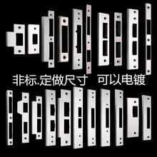 非标.hu工定做卧室an锁具配件锁体导向片木门锁扣片锁舌挡片