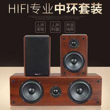 5寸无hu音箱中置环an套装hifi书架专业家用监听壁挂发烧音箱