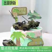 建军节hu庆节宝宝节ai糕装饰摆件战斗机DIY军事坦克插件插牌