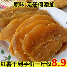 香林记hu瓜干倒蒸农ui无糖无油无添加软糯干原味番薯干25