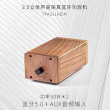 原创实hu蓝牙TPAan6数字功放板2.0桌面发烧级无损大功率(小)