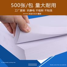 a4打hu纸一整箱包er0张一包双面学生用加厚70g白色复写草稿纸手机打印机