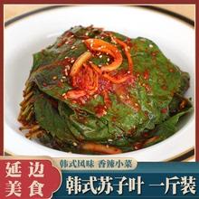 朝鲜风hu下饭菜韩国er苏子叶泡菜腌制新鲜500g包邮