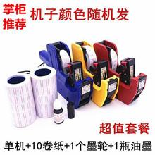 。价钱hu价牌货物标er价码机超市价格打价机标价器贴纸带打.