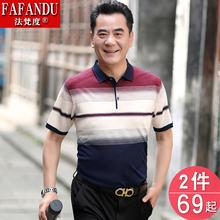 爸爸夏hu套装短袖Tlv丝40-50岁中年的男装上衣中老年爷爷夏天