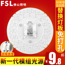 佛山照huLED吸顶lv灯板圆形灯盘灯芯灯条替换节能光源板灯泡