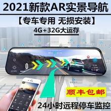 道奇挑hu者SRT in用汽车载AR实景导航行车记录仪无线远程监控