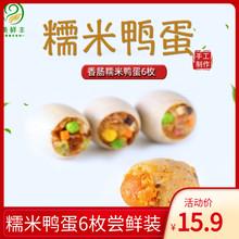 美鲜丰hu米蛋咸鸭蛋ji流油鸭蛋速食网红早餐(小)吃6枚装