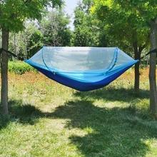 [hubchi]自动蚊帐吊床降落伞布双人