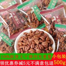 新货临hu山仁原味(小)uo包装袋装散装500g孕妇零食