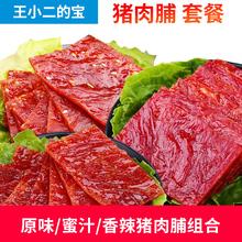 王(小)二hu宝干蜜汁原uo肉干零食靖江特产即食网红包装